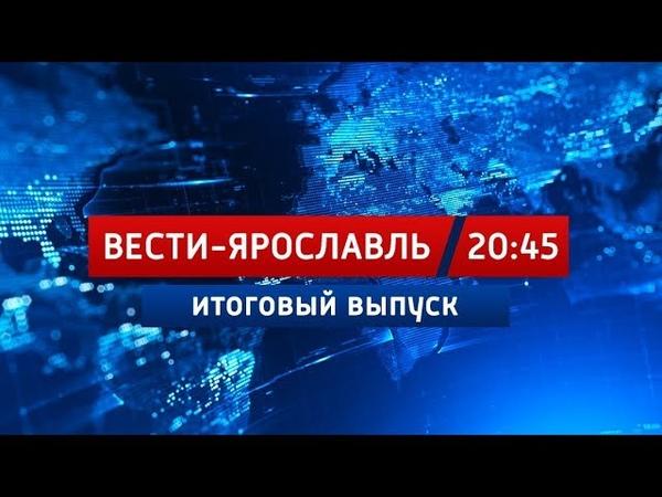 Выпуск вести Ярославль от 06 12 2019 20 45