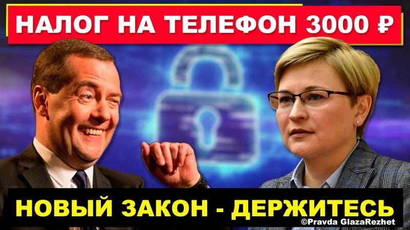 Налог на телефон и запрет на продажу смартфонов без программ от Правительства Pravda GlazaRezhet