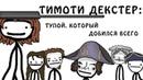 Тимоти Декстер - интересная история- Академия Сэма О'Нэллы (Озвучка Broccoli)