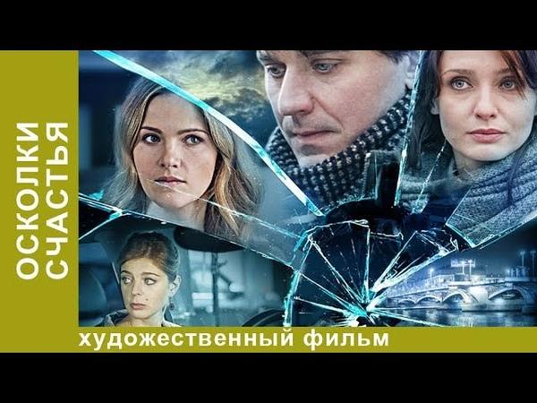 Осколки счастья Сериал 2 серия Мелодрама StarMedia