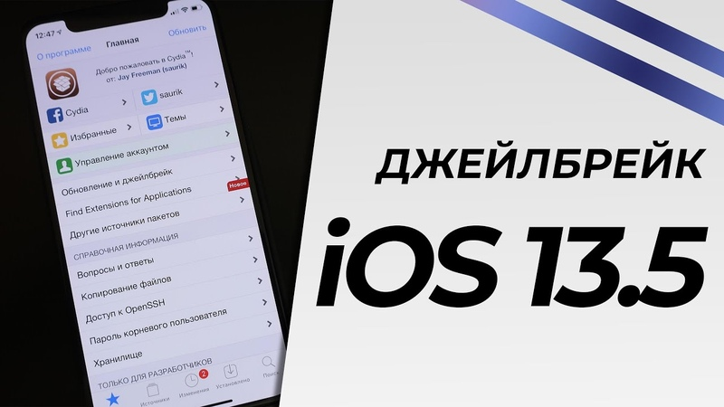 Как сделать джейлбрейк iOS 13 5 11 через unc0ver 5 0 0 и AltStore на iPhone iPad iPod Touch