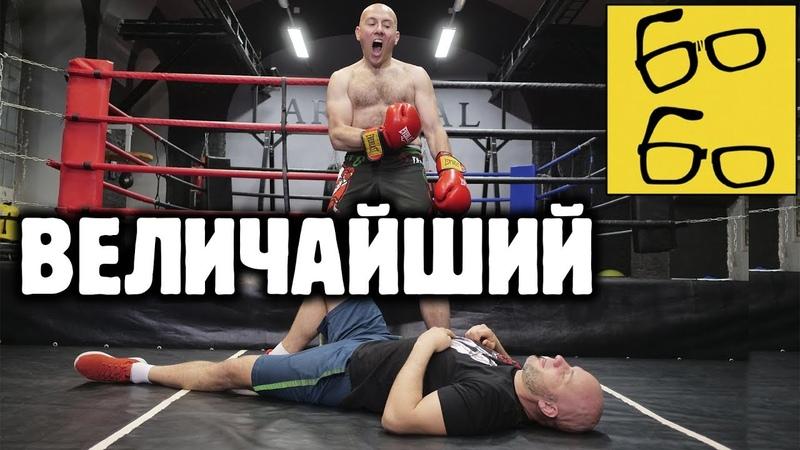 Как тренировался МУХАММЕД АЛИ Работа ног защита удары с опущенных рук стиль бокса Али со Шталем