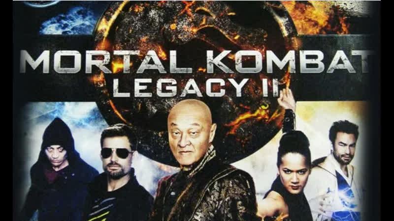 Mortal Kombat Смертельная битва Наследие 2 Сезон