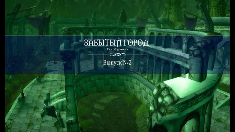 Где находится подземелье Забытый город или как попасть в Забытый город ВоВ 2
