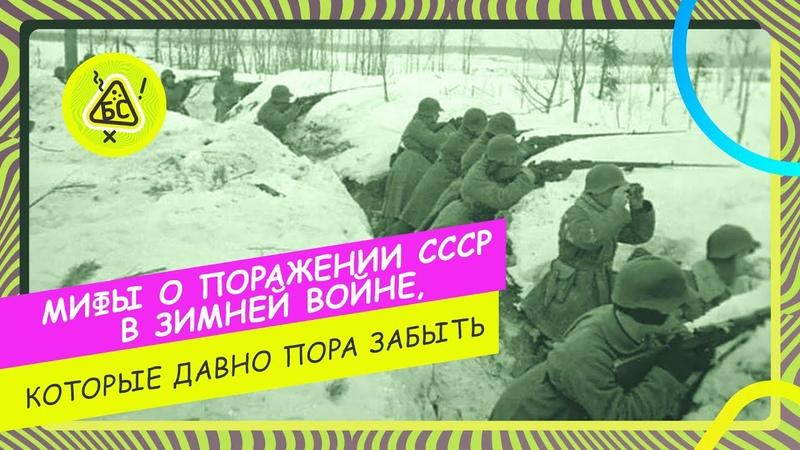 СССР проиграл в Советско финской войне Пора забыть этот миф навсегда