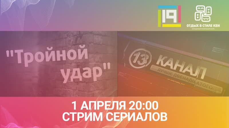 Стрим 1 апреля 20 00 Сериалы 12 и 13 смены Тройной удар и 13 канал