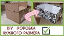 Как сделать и обклеить КОРОБКУ - ОРГАНАЙЗЕР для хранения вещей из картона СВОИМИ РУКАМИ.