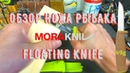 Нож Mora floating knife обзор ножа для рыбалки