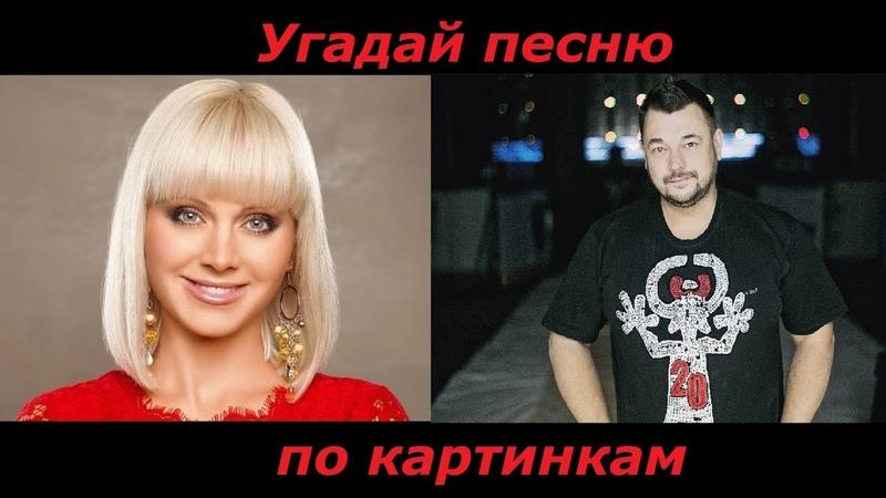 Угадай песню за 10 секунд по картинкам Русские хиты 90 х Где логика