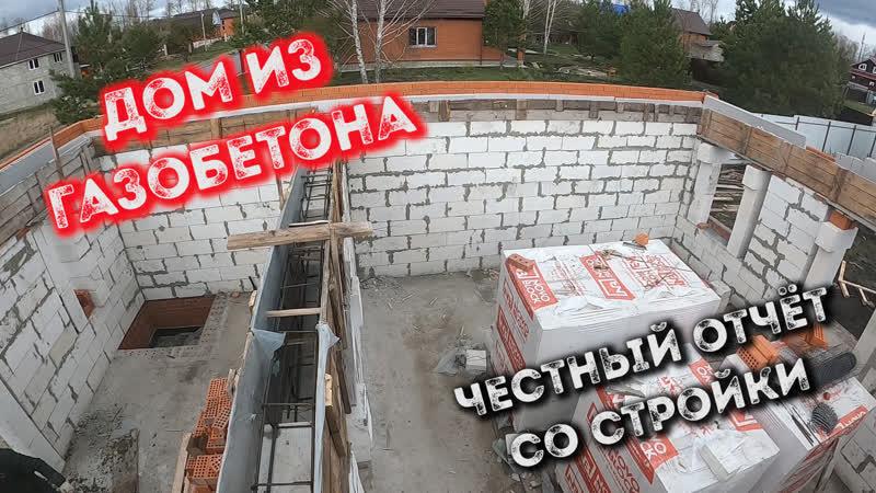 ДОМ из газобетона Заканчиваем первый этаж