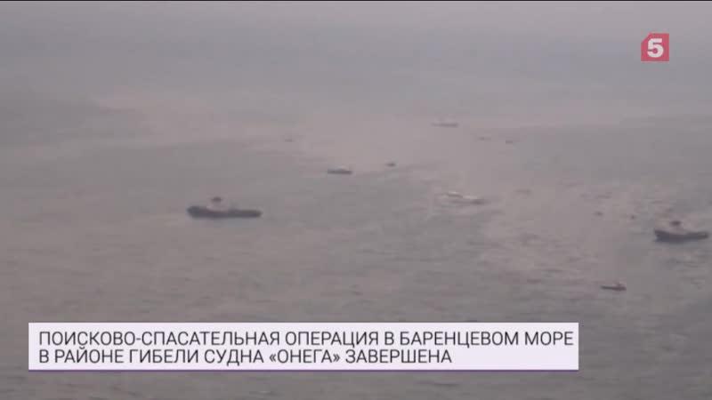 Завершены поиски рыбаков сзатонувшего траулера Онега