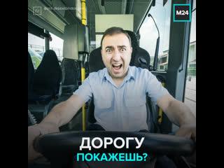Водитель автобуса спрашивает дорогу у пассажиров  Москва 24