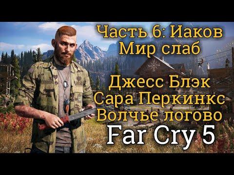 Far Cry 5 Часть 6 Иаков Джесс Блэк Сара Перкинкс Волчье логово