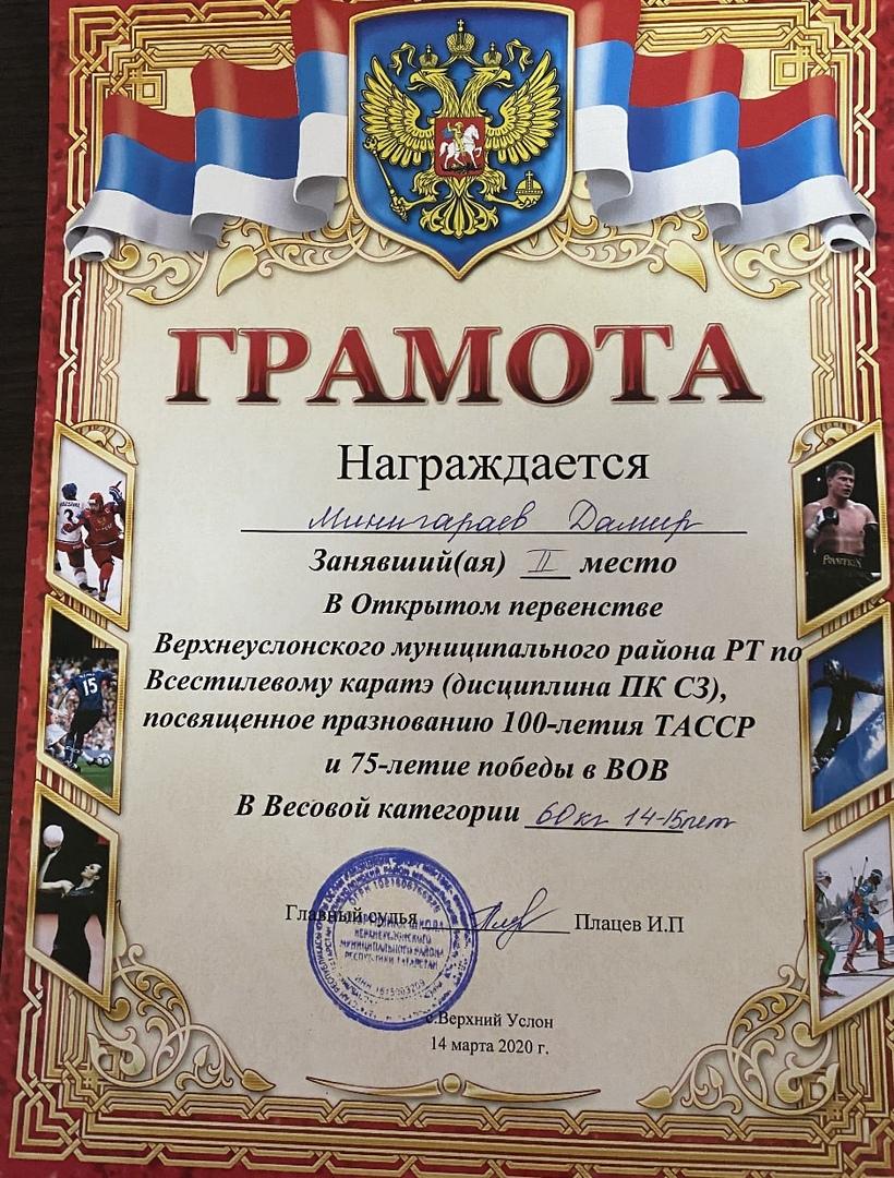 Минигараев Дамир