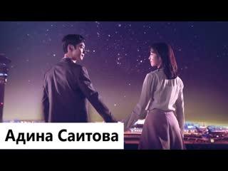Клип на дораму Там, куда падают звёзды - Ты мое притяжение