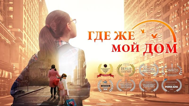 Лучший семейный фильм Трогательная история о девушке обратившиеся к Богу ГДЕ ЖЕ МОЙ ДОМ