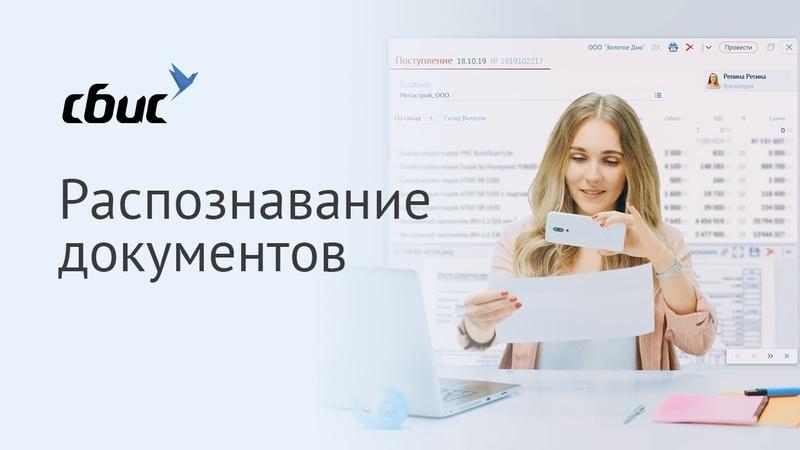 Распознавание первичных документов накладных счетов и авансовых отчетов