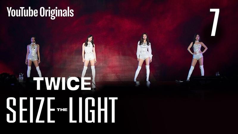 Ep 7 그 무엇에도 변하지 않는 빛 TWICE Seize the Light 시즈 더 라이트