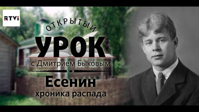 Открытый урок с Дмитрием Быковым Урок 4 Есенин Хроника распада