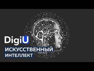 Rus & Eng Webinar with the DigiU Сhief strategic planning officer