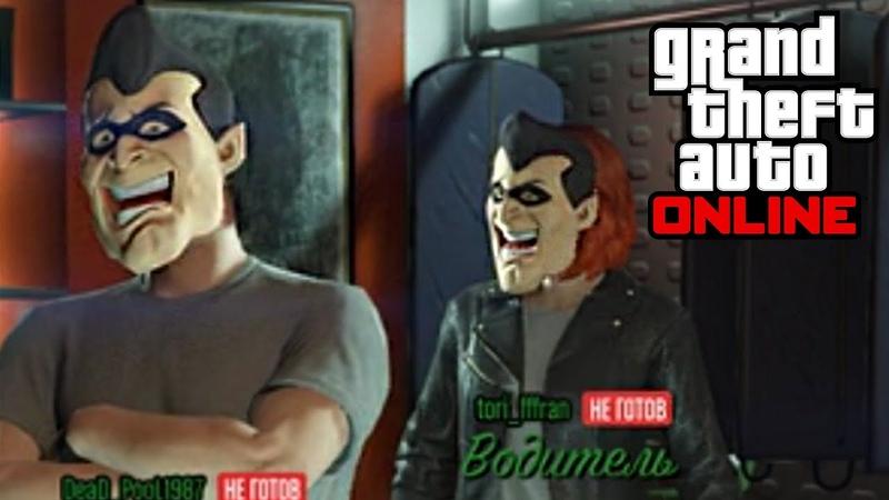 GTA V Online ►Бэтмен и Робин