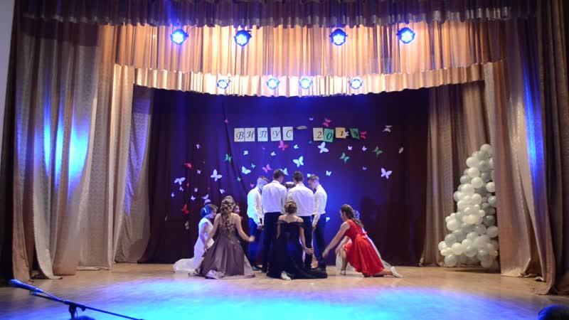 Випускний танець2019