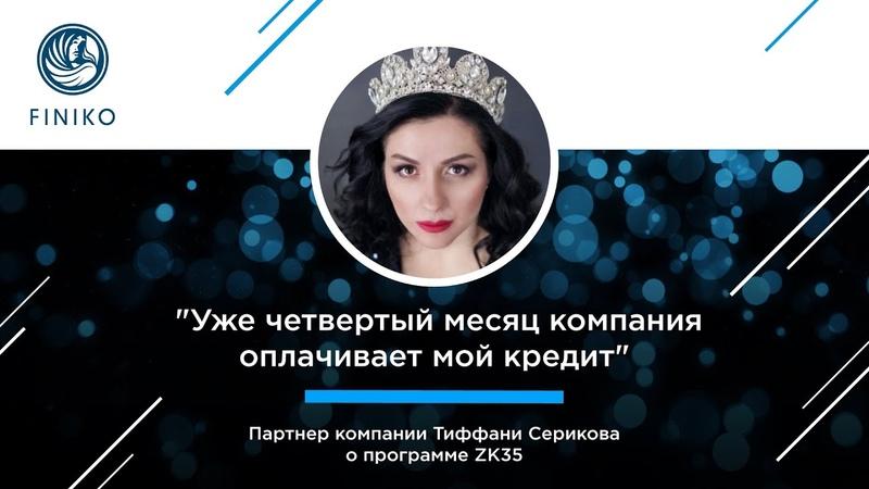Т Серикова о программе ZK35 от компании Финико Finiko Уже 4 й месяц оплачивают мой кредит