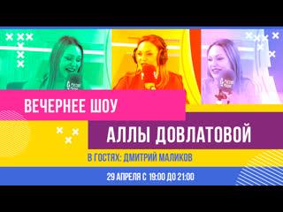 Дмитрий Маликов в Вечернем шоу Аллы Довлатовой