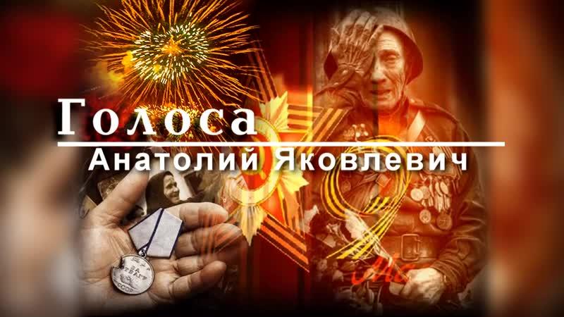 Голоса Победы. Поэт-ветеран Вайнер Анатолий Яковлевич