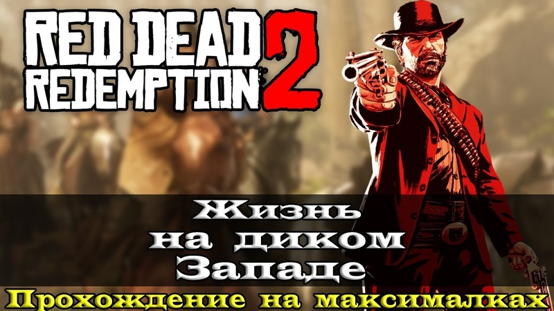 Red Dead Redemption 2 Жизнь на диком западе rdr2 4
