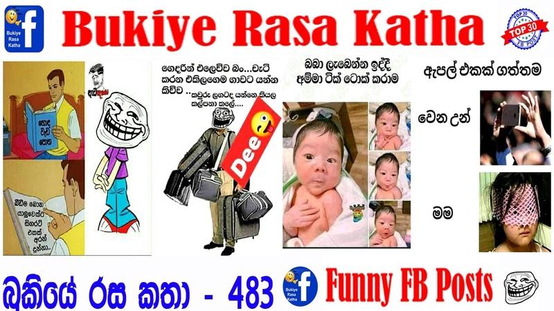 Bukiye Rasa Katha Funny FB Posts202011221- 483