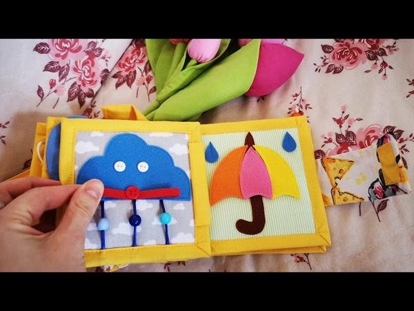 Sensoryczna książka   mini book sensoryczna_ksiazka  сенсорична книжка для дітей