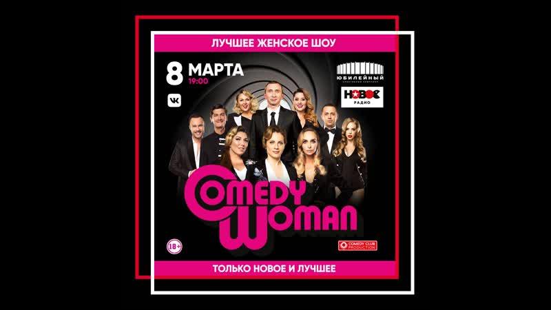 Шоу Comedy Woman 8 марта 2021 года в Санкт Петербурге