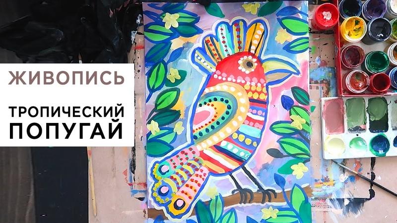 Рисуем яркого попугая гуашью Урок по рисованию для детей и взрослых