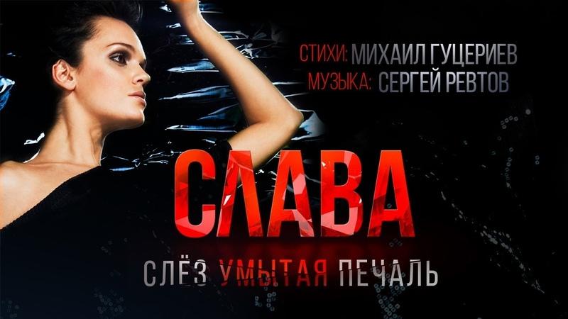 Слава - Слёз умытая печаль (Official Lyric Video)