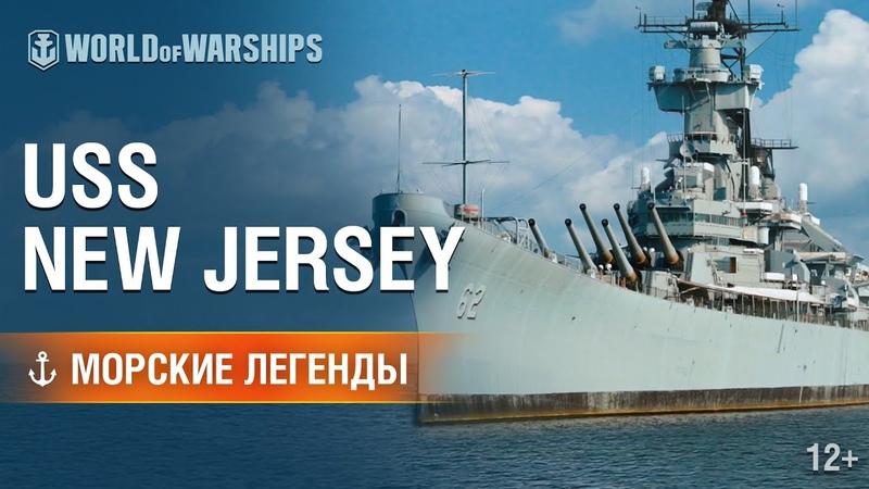 Морские легенды USS New Jersey World of Warships