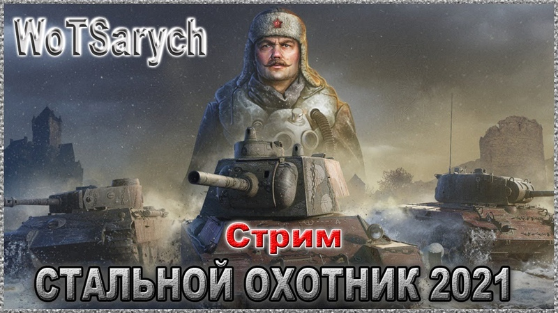 СТРИМ WORLD OF TANKS СТАЛЬНОЙ ОХОТНИК 2021 ОСТАТЬСЯ В ЖИВЫХ ДЕНЬ ВТОРОЙ