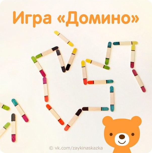 ИГРА «ДОМИНО» Изучаем цветаЭто очень полезная и увлекательная игра для детишек от 2 лет. Дети проще запоминают новые слова, предметы, цвета, если преподносить им информацию в игровой