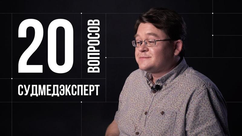 20 глупых вопросов СУДМЕДЭКСПЕРТУ Алексей Решетун
