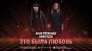 Ayur Tsyrenov AnasteZia - Это была любовь (Дима Билан cover)