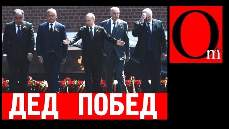 Дед Побед потерял авторитет Победобесие 24 июня 2020 года с позорным итогом