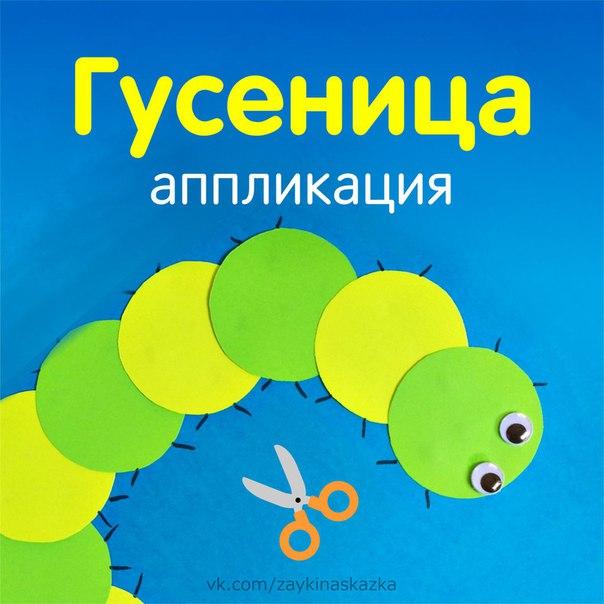 ГУСЕНИЦА Аппликация для малышейЛистья, зелень, травку ли Съела всё внизу,И, цепляясь лапками,Вверх теперь