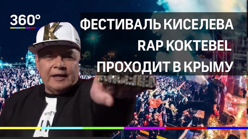 Рэп фест в Крыму Коктебель качает от Киселёва