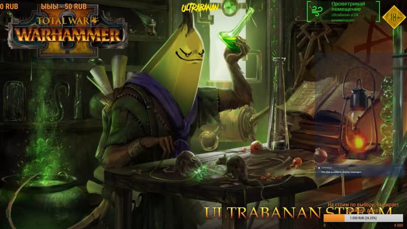 Total War Warhammer 2 ДА БИСТЫ НЕТ НЕ КРЫСЫ ДРУГОЙ КАРТИНКИ НЕТ 5