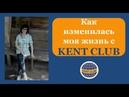 Как изменилась моя жизнь с KENT CLUB