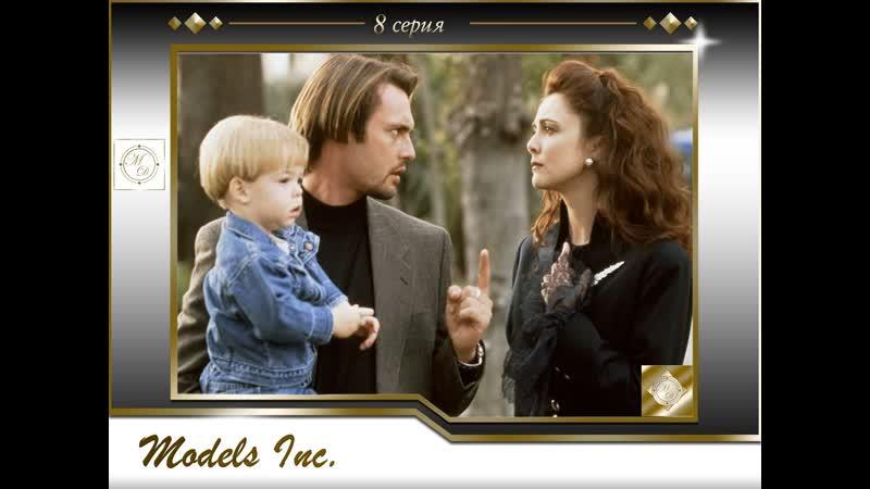 Models Inc 1x08 Meltdown Агентство моделей 8 серия