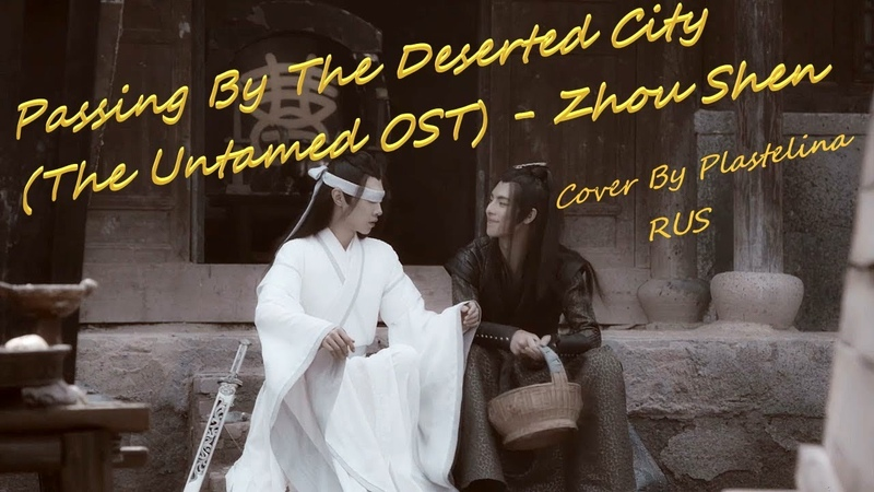 RUS Cover Deserted City The Untamed Неукротимый OST Mo Dao Zu Shi Магистр Дьявольского культа