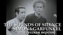 S3/E10. The Sounds of Silence - Simon Garfunkel. Кавер на русском языке и эквиритмический перевод