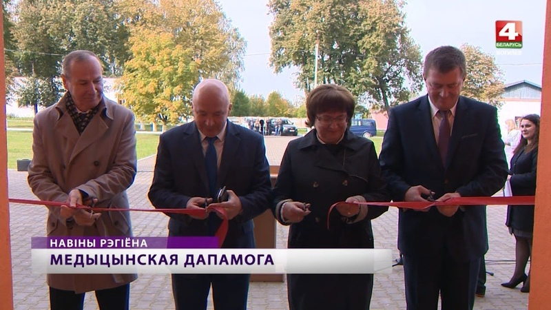 Кричев Центральная районная больница родильное отделение открытие БЕЛАРУСЬ 4 Могилев