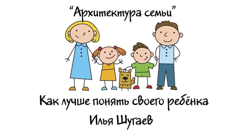 священник Илья Шугаев о переходном возрасте